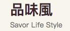 品味風 Savor Life Style