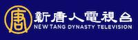新唐人電視台 NTDT 200x58