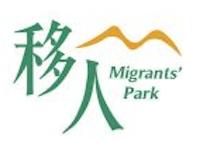 移人 Migrants' Park 200x154