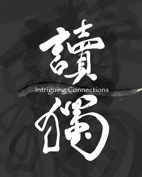 2019 TAIWANfest Intriguing Connections Bookstore - Featured Image