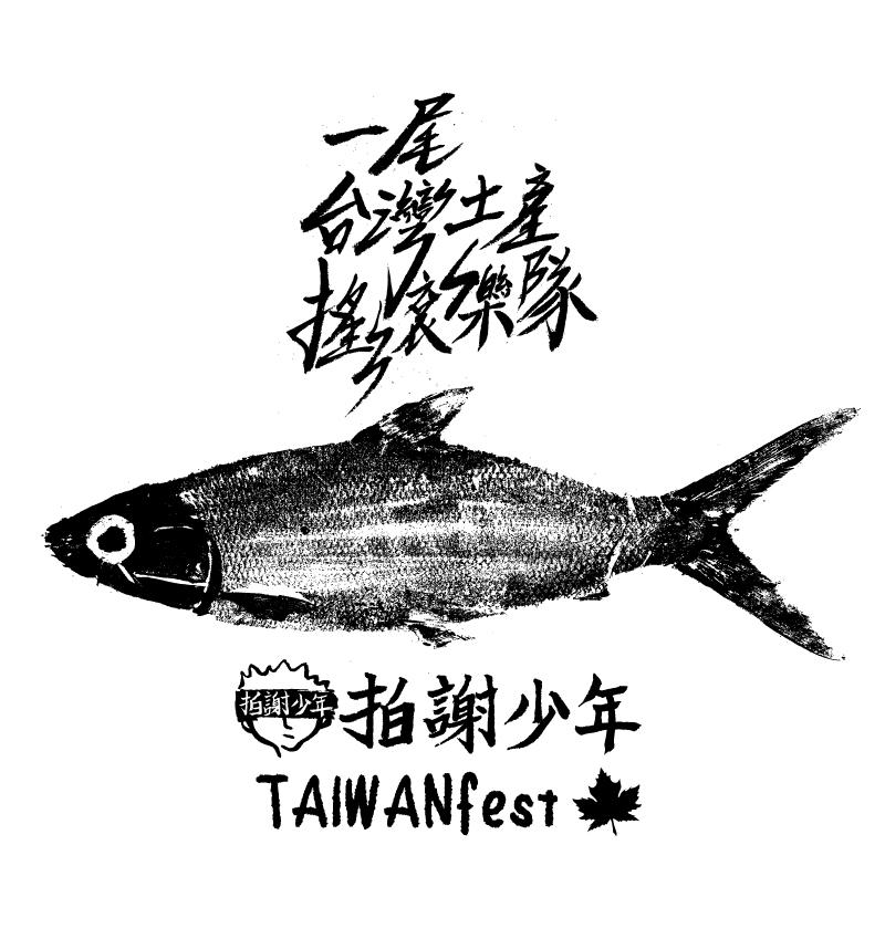 2019 TAIWANfest - Taiwan Street Arts - Feature Image