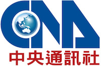 CNA 中央通訊社200x132