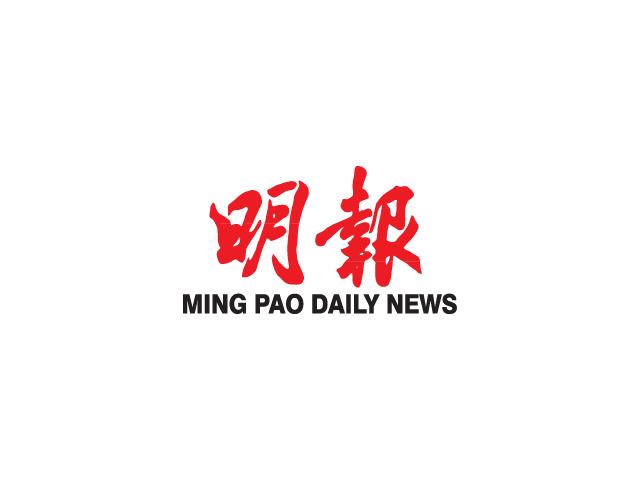 Ming Pao Daily News (1)
