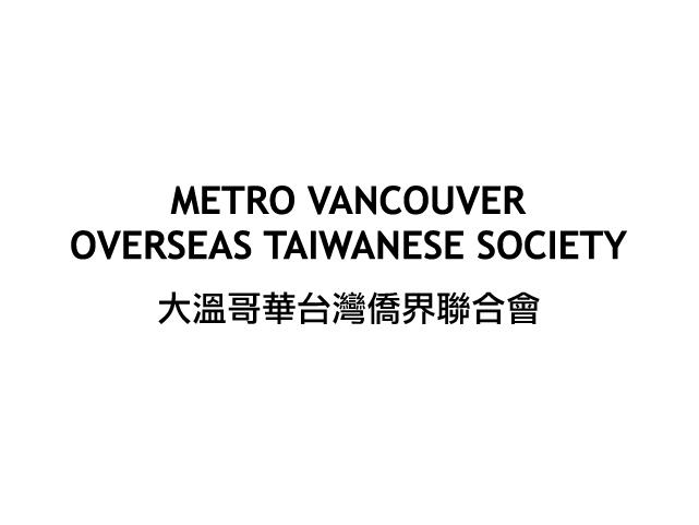 Metro Vancouver Overseas Taiwanese Society